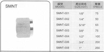 SMNT不銹鋼管接頭