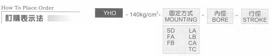 YHO系列YHOB-CA型油壓缸