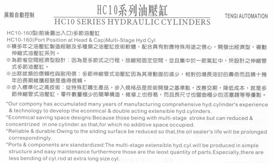 HC10系列TC型ø63x2節油壓缸