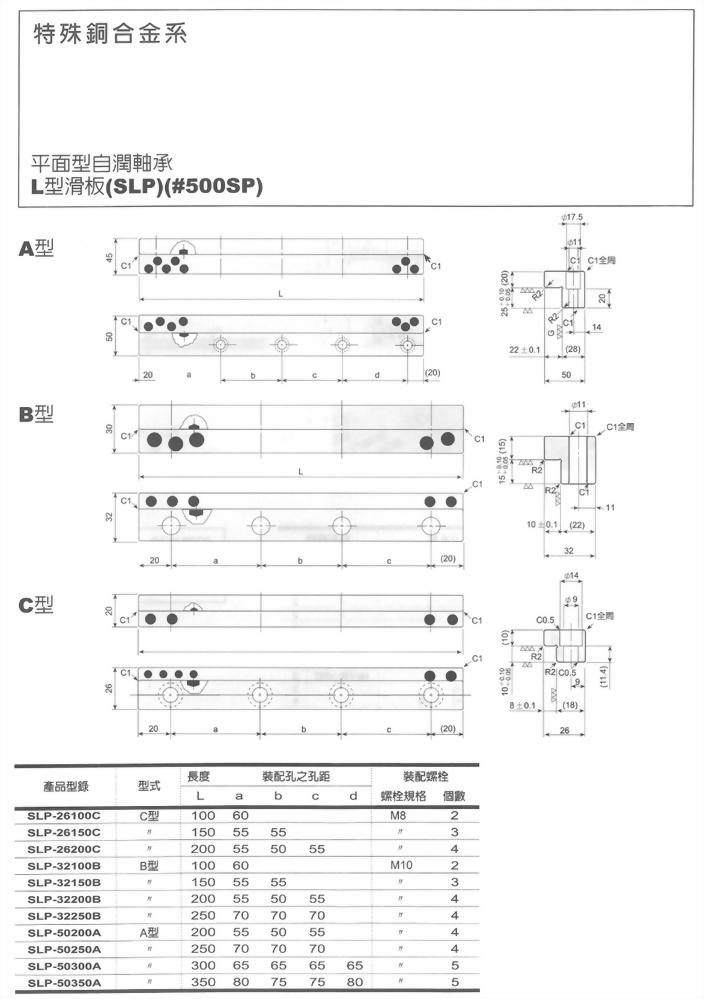 特殊銅合金系-平面型自潤軸承L型滑板