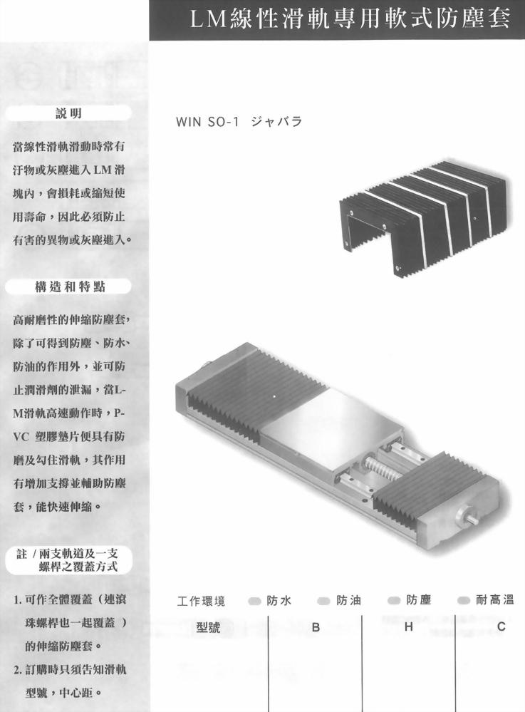 LM線性滑軌專用軟式防塵套