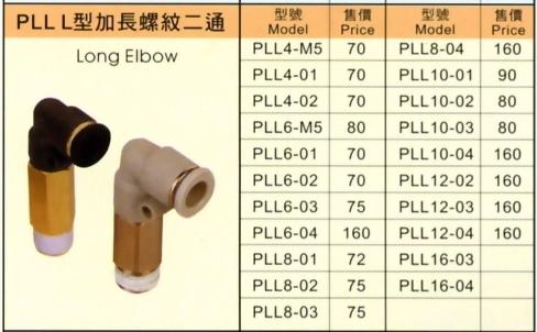 PLL L型加長螺紋直通