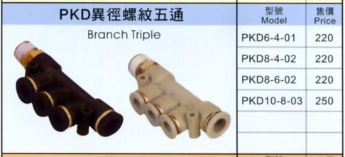 PKD異徑螺紋五通