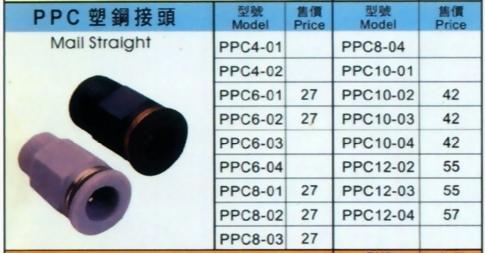 PPC塑鋼接頭