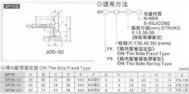 SPYK真空系列-SP系列(雙層吸盤)橫向配管固定型