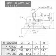 PYK-120,150,200真空系列-P系列(標準吸盤)