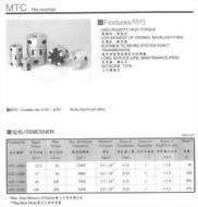 MTC聯軸器