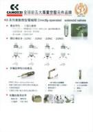 微計量控制電磁閥 K8系列