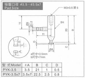 PYK-3.5,3.5x7真空系列-P系列(標準吸盤)