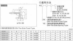 P2YK真空系列-P2系列(雙層吸盤)橫向配管固定型