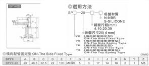 SPYK-20真空系列-SP系列(雙層吸盤)橫向配管固定型