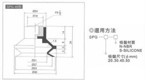 SPG-40真空系列-SPG系列(雙層吸盤)
