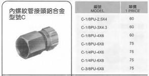 內螺紋管接頭鋁合金型號C