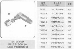 L型加長型鋼管接頭
