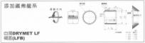 添加鐵弗龍系-自潤DRYMET LF襯套