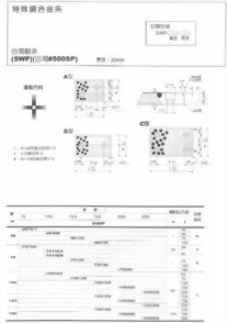 特殊銅合金系-自潤軸承