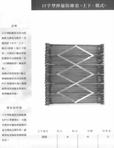 ㄇ字型伸縮防塵套(上下·橫式)
