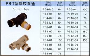 PB T型螺紋直通