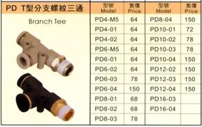 PD T型分支螺紋三通