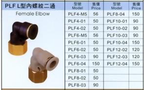 PLF L型內螺紋二通