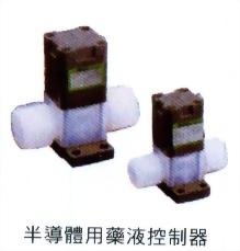 半導體用藥液控制器
