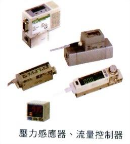 壓力感應器、流量控制器