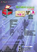 雷射雕刻切割機(LT-960)