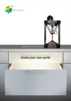 Delta BOT V101 3D列表機