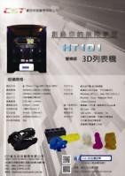 CST-HT101(雙噴嘴)3D立體模型製造機DM-塑膠