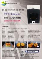 CST-HT101-C(雙噴嘴)3D列印機-金屬