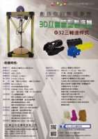 CST-Delta BOT V101-B 3D立體模型製造機