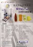 CST-D101-S 3D立體模型製造機
