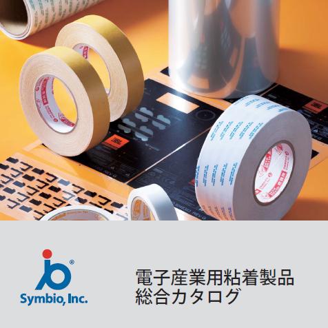 電子産業用粘着製品カタログ