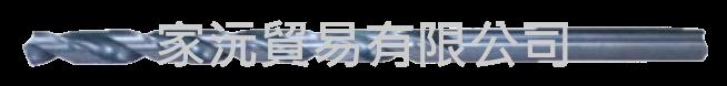 HSS直柄麻花鑽頭 - 蘇氏直柄麻花鑽頭