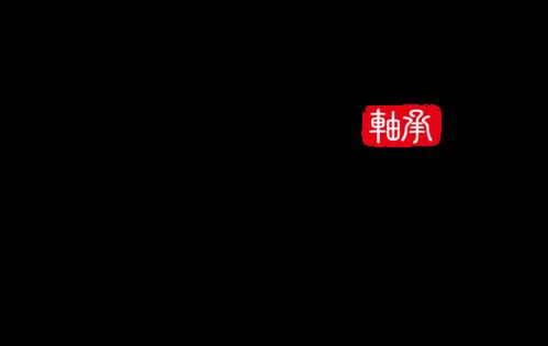【公告】2018年04月營業時間