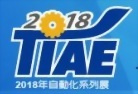 2018 台中自動化工業(TIAE)