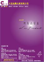 2012年新產品型錄