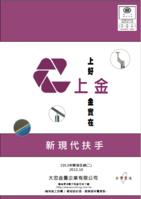 2013年開發目錄(二)