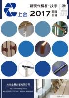 2017開發目錄(一)-新現代欄杆.扶手