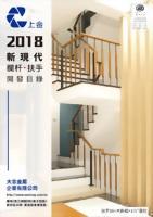 2018開發目錄(一)-新現代欄杆扶手