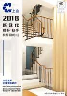 2018開發目錄(二)-新現代欄杆扶手