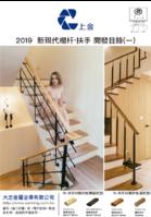 2019開發目錄(一)-新現代欄杆扶手