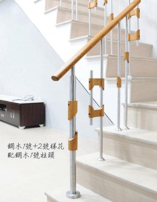 鋼木1號+2號梯花 配鋼木1號柱頭