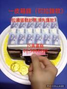 可拉錢款造型蛋糕