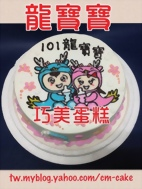 龍寶寶造型蛋糕