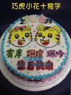 巧虎小花+寫字造型蛋糕