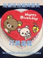 心型拉拉熊與朋友卡通造型蛋糕
