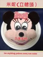 米妮立體頭造型蛋糕