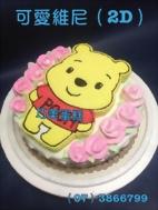 維尼可愛版2D造型蛋糕