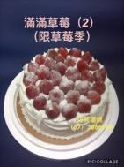 草莓滿滿(2)